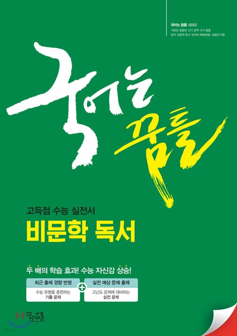 국어는 꿈틀 비문학 독서 (2020년)