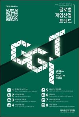 글로벌 게임산업 트렌드 2019년 11+12월호 (통권 37호)