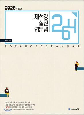 2020 ACL 제석강 실전 영문법 264