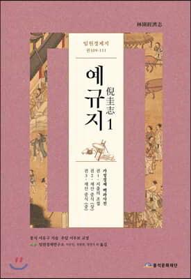 예규지 임원경제지 권109-113(해제,서문,색인)