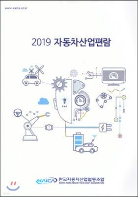 자동차산업편람 2019