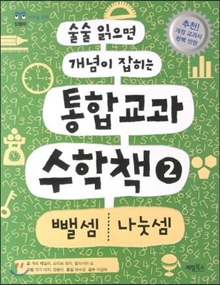 술술 읽으면 개념이 잡히는 통합 교과 수학책 2