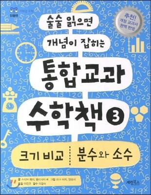 술술 읽으면 개념이 잡히는 통합 교과 수학책 3