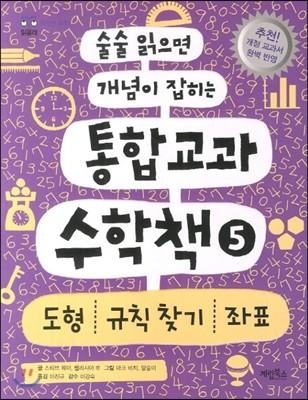 술술 읽으면 개념이 잡히는 통합 교과 수학책 5