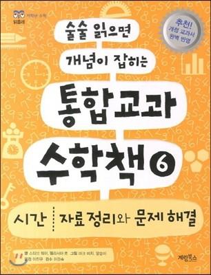 술술 읽으면 개념이 잡히는 통합 교과 수학책 6