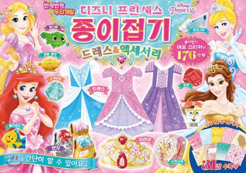 디즈니 프린세스 종이접기 드레스&액세서리