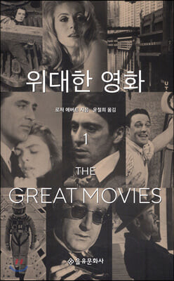 위대한 영화 1