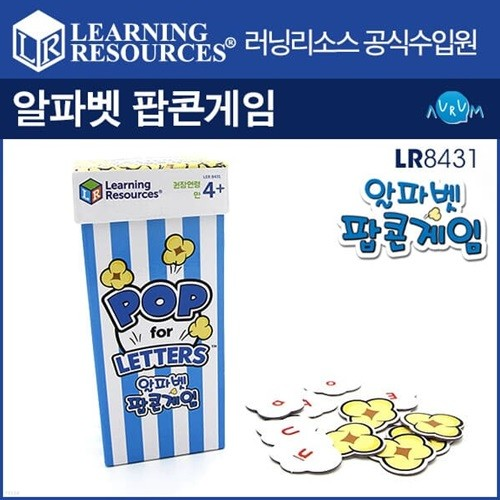 [러닝리소스] 알파벳팝콘게임(한글버전) - LR8431