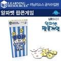 [영어게임] 알파벳 팝콘 게임 (LR8431)