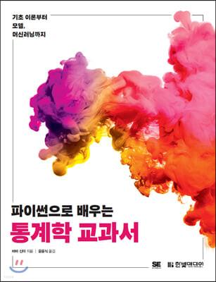 파이썬으로 배우는 통계학 교과서