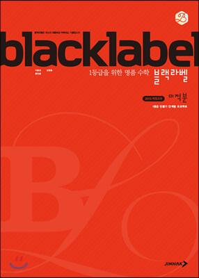 BLACKLABEL 블랙라벨 미적분 (2021년용)