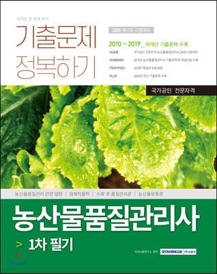 2020 농산물품질관리사 기출문제 정복하기