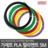 가제트 PLA 필라멘트 5M 3D프린터 3D펜 23색 1.75mm