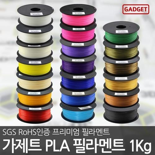 가제트 PLA 필라멘트 1kg 3D프린터 3D펜 23색 1.75mm