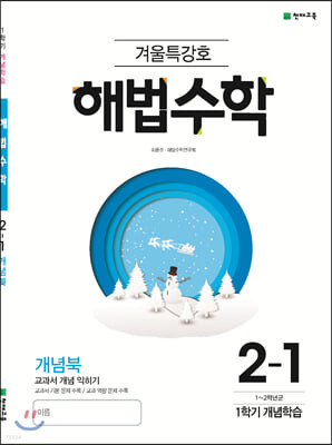 해법수학 겨울특강호 2-1 (2021년용)