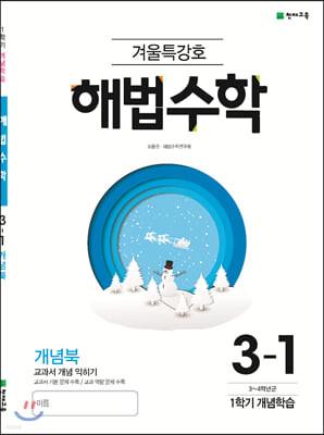 해법수학 겨울특강호 3-1 (2021년용)