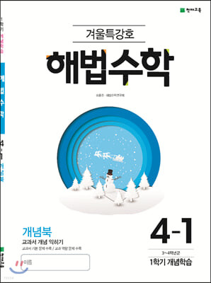 해법수학 겨울특강호 4-1 (2021년용)