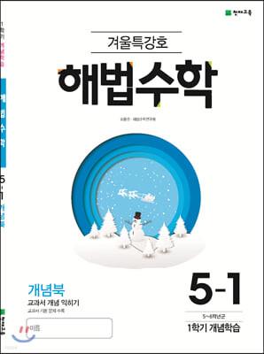 해법수학 겨울특강호 5-1 (2021년용)