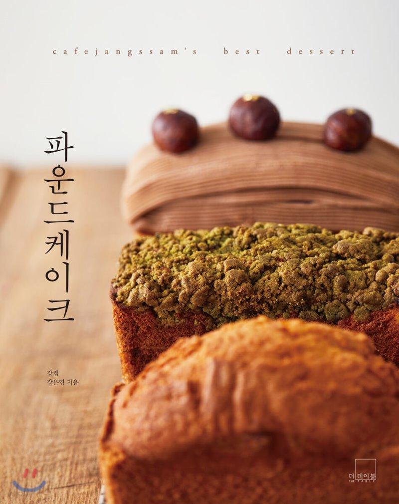 파운드케이크 : cafejangssam's best dessert