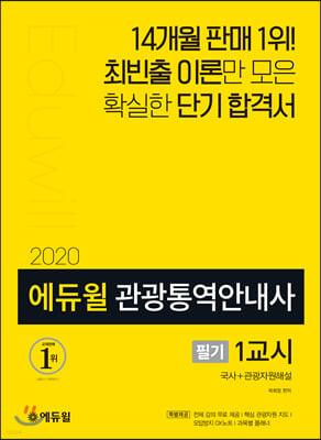 2020 에듀윌 관광통역안내사 필기 1교시 국사+관광자원해설