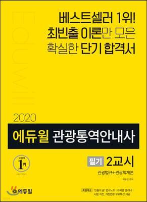 2020 에듀윌 관광통역안내사 필기 2교시 관광법규+관광학개론