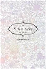 [고화질세트] 보석의 나라(단행본) 10권 (소책자 포함 한정판)