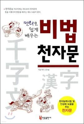 [대여] 비법 천자문(만화로 쉽게 배우는)