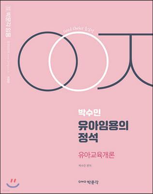 박수민의 유아임용의 정석 유아교육개론편