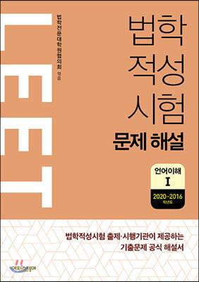 법학적성시험 LEET 문제 해설 언어이해 1 (2020~2016학년도)