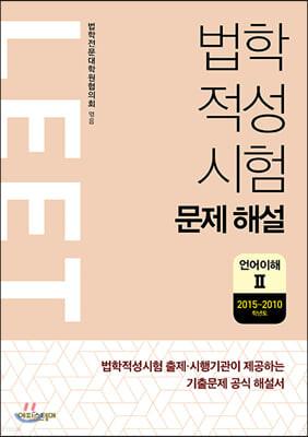 법학적성시험 LEET 문제 해설 언어이해 2 (2015~2010학년도)