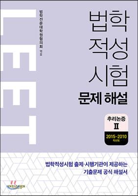 법학적성시험 LEET 문제 해설 추리논증 2 (2015~2010학년도)