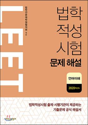 법학적성시험 LEET 문제 해설 언어이해 (2020학년도)