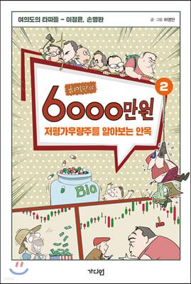허영만의 6000만 원 2