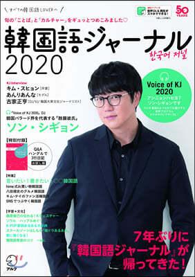 韓國語ジャ-ナル 2020
