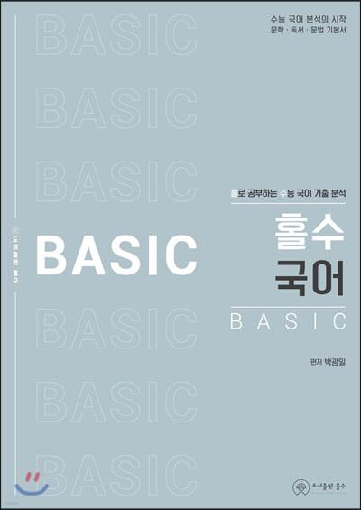 홀로 공부하는 수능 국어 기출 분석 BASIC