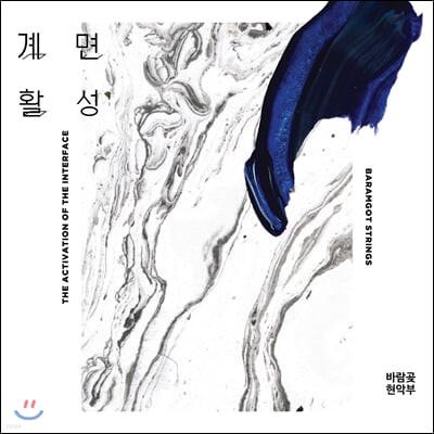 바람곶 현악부 (Baramgot Strings) - 계면활성