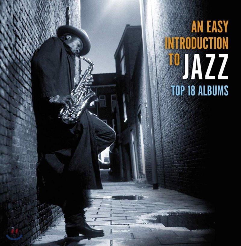 18개의 재즈 명반 모음집 (Easy Introduction To Jazz: Top 18 Albums)