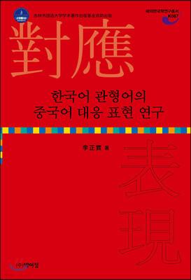 한국어 관형어의 중국어 대응 표현 연구