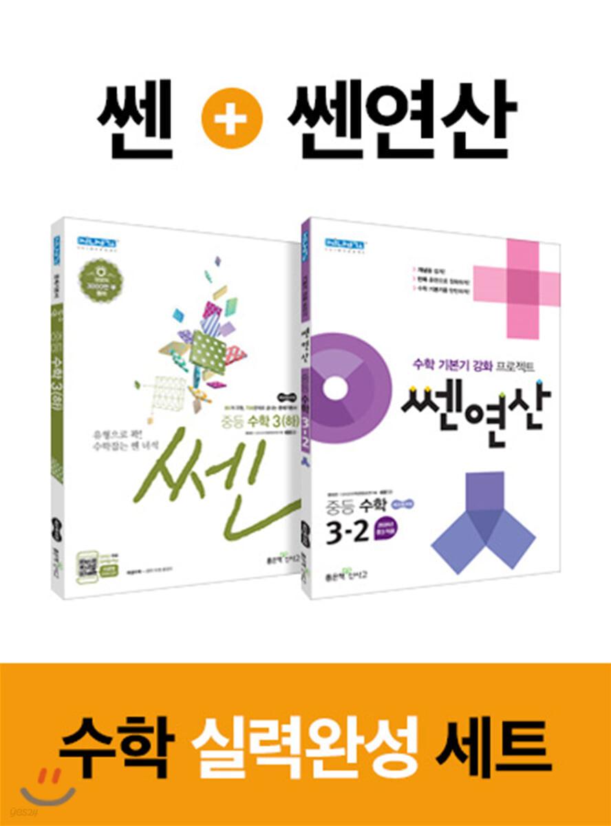 쎈 중등 수학3 (하) + 쎈연산 중등 수학 3-2