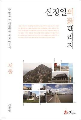 신정일의 신 택리지 - 서울