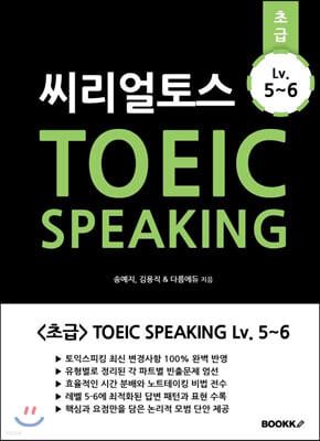 씨리얼토스 TOEIC Speaking 초급 Lv.5~6