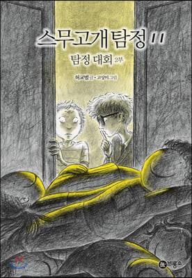 스무고개 탐정 11 탐정대회 2부