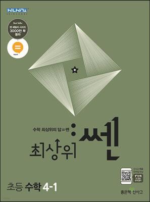 최상위 쎈 수학 4-1 (2021년용)
