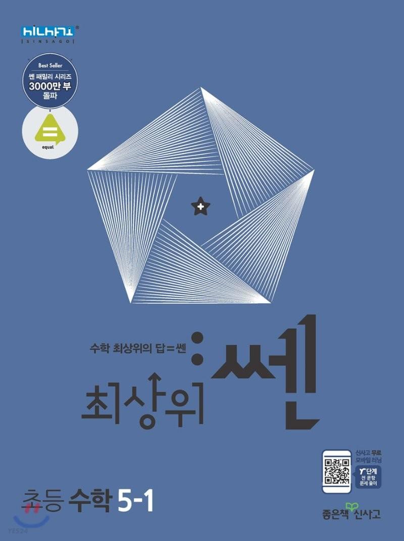 최상위 쎈 수학 5-1 (2021년용)