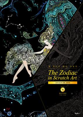 더 조디악 인 스크래치 아트 The Zodiac in Scratch Art : 물고기자리 2.19~3.20