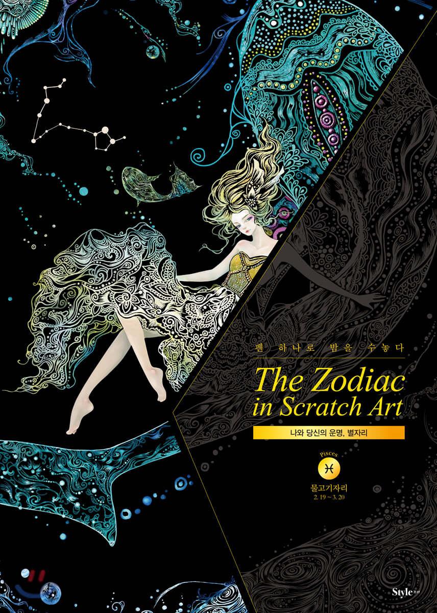 더 조디악 인 스크래치 아트 The Zodiac in Scratch Art : 물고기자리