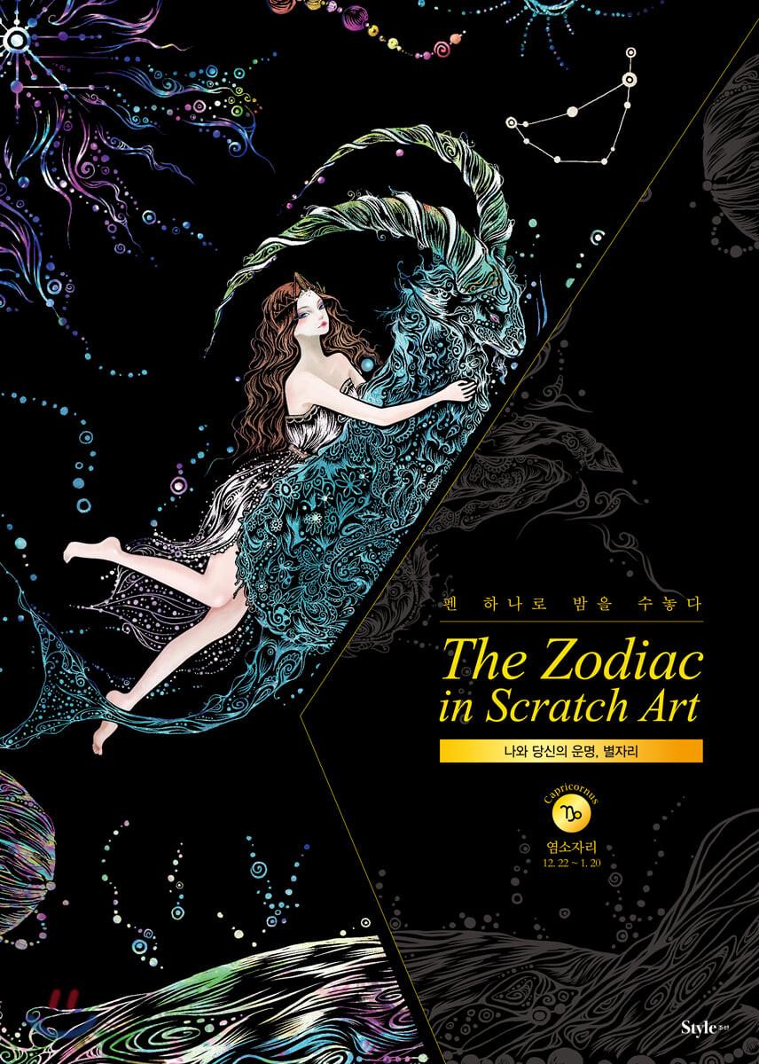 더 조디악 인 스크래치 아트 The Zodiac in Scratch Art : 염소자리