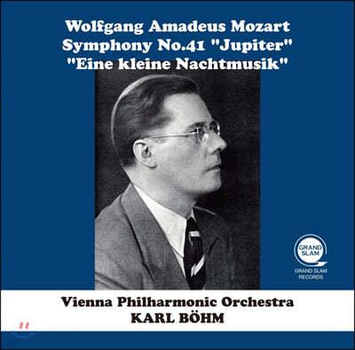Karl Bohm 모차르트: 교향곡 41번 '주피터', 세레나데 13번 '아이네 클라이네 나흐트 무지크' (Mozart: Symphony No.41, Eine Kleine Nachtmusik)
