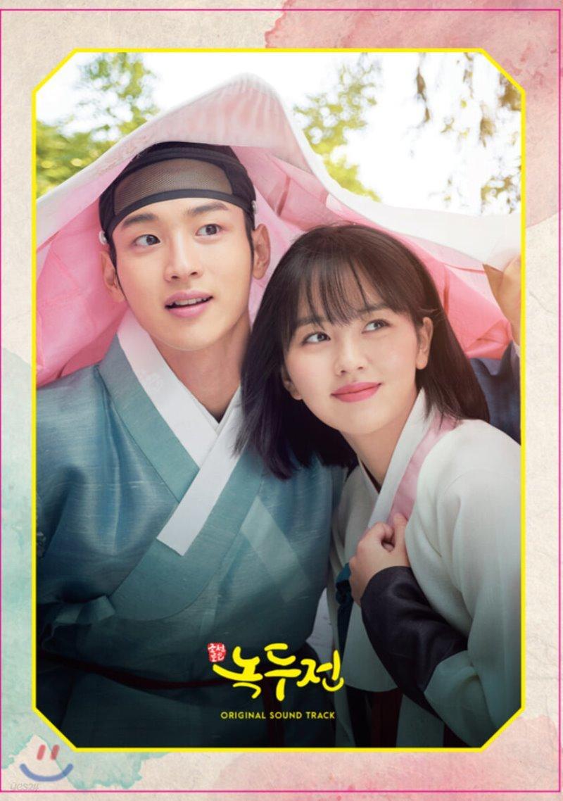 조선로코 - 녹두전 (KBS2 월화 드라마) OST