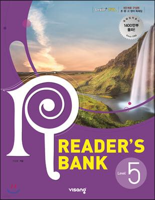 리더스뱅크 Reader's Bank Level 5 (구 Level 2)